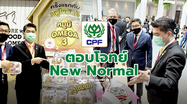 cover ซีพีเอฟ New Normal