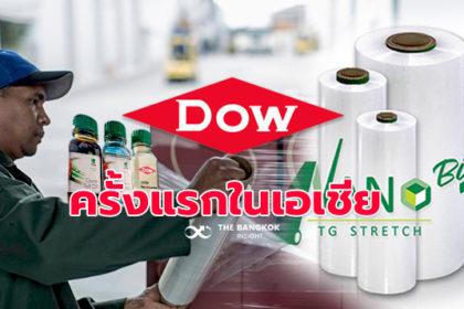 รูปข่าว ครั้งแรกในเอเชีย! Dow เปิดตัว 'เม็ดพลาสติกชีวภาพ' ทำจาก 'ของเหลือ' อุตฯ กระดาษ