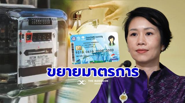 บัตรคนจน ค่าน้ำฟรี ค่าไฟฟรี