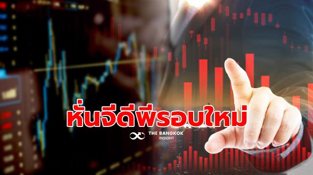 เศรษฐกิจไทยติดลบหนัก 7.8%