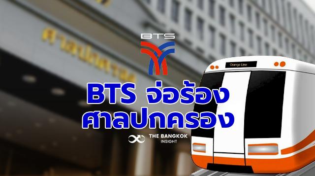 BTS รถไฟฟ้าสายสีส้ม