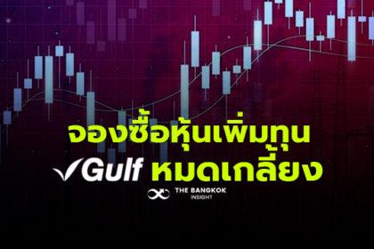 รูปข่าว แห่จองซื้อหุ้นเพิ่มทุน 'GULF' ล้น 1.26 เท่า นักลงทุนมั่นใจพื้นฐานแกร่ง!