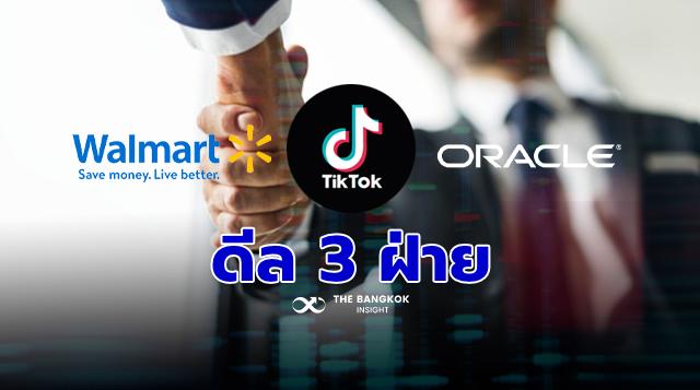 TikTok Oracle Walmart