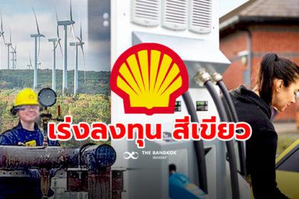 รูปข่าว 'เชลล์' เล็งเลิกจ้าง 9,000 คน เหตุ 'โควิด' ดันบริษัทเร่งลงทุน 'พลังงานสีเขียว'