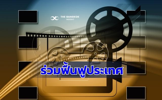 อุตสาหกรรมภาพยนตร์