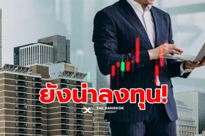 รูปข่าว 'เจโทร' ชี้ไทยยังน่าลงทุน แม้สถานการณ์การเมืองยังน่ากังวล!