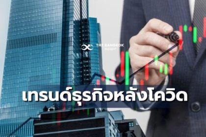 รูปข่าว 'เทรนด์ธุรกิจ' หลังยุคโควิด-19 สู่ New Business Normal (ตอน 1)