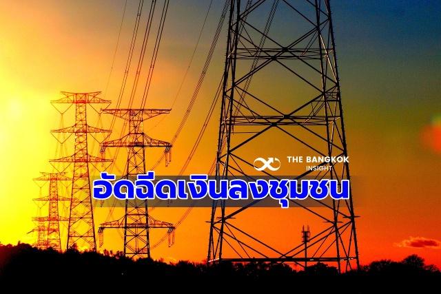 กองทุนพัฒนาไฟฟ้า