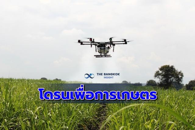 เกษตรกรยุคใหม่