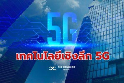 รูปข่าว เปิดแนวคิด 5 ผู้บริหารสตาร์ทอัพ ลุย 'เทคโนโลยีเชิงลึกด้าน 5G'