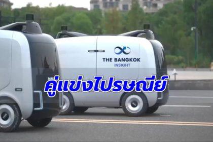 รูปข่าว เขย่าวงการไปรษณีย์! อาลีบาบา เปิดตัว 'หุ่นยนต์ขนส่งอัตโนมัติ'