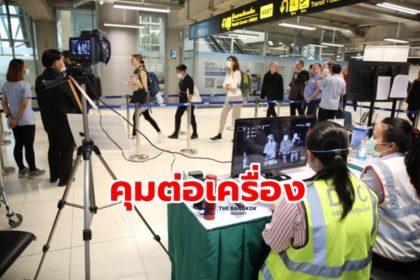 รูปข่าว กพท. ประกาศคุมเวลา 'ต่อเครื่อง' ไฟลท์อินเตอร์ ห้ามอยู่ไทยเกิน 2 ชั่วโมง