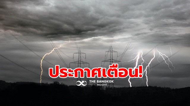 กรมอุตุ ฝน ประกาศเตือน8101