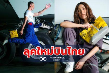 รูปข่าว การบินไทยเปิดตัวสินค้าใหม่ 'กระเป๋าจากเสื้อชูชีพรีไซเคิล' หารายได้เสริม