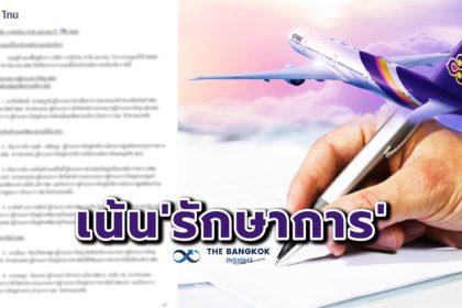รูปข่าว การบินไทย ยุค 'รักษาการ' – แต่งตั้งโยกย้าย..งานถนัดฝ่ายบริหาร