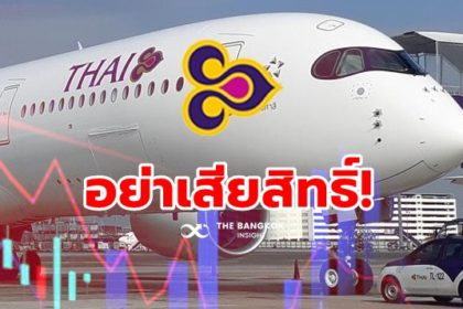 รูปข่าว ใครถือ 'หุ้นกู้การบินไทย' ยื่นขอรับชำระหนี้ด่วน! หมดเขต 2 พ.ย นี้