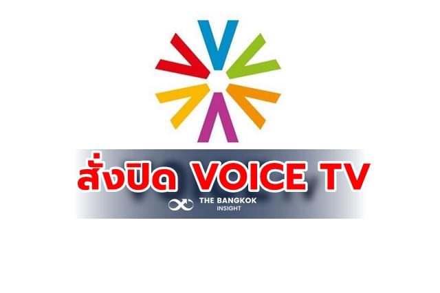 ปิด Voice Tv พ.ร.ก.ฉุกเฉิน