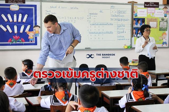 เข้มงวดครูต่างชาติ