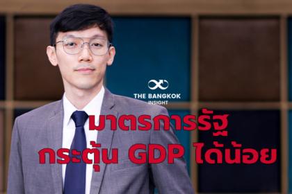 รูปข่าว 3 มาตรการกระตุ้นใช้จ่าย กระตุ้น GDP ได้น้อย คาด 'ช้อปดีมีคืน' พลาดเป้า