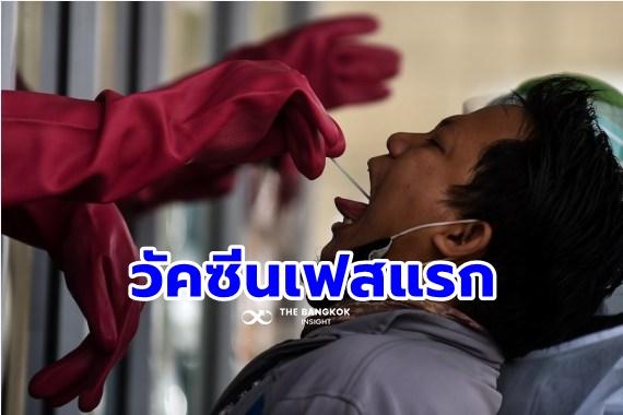 ฉีด วัคซีนโควิด-19 อินโดนีเซีย 222