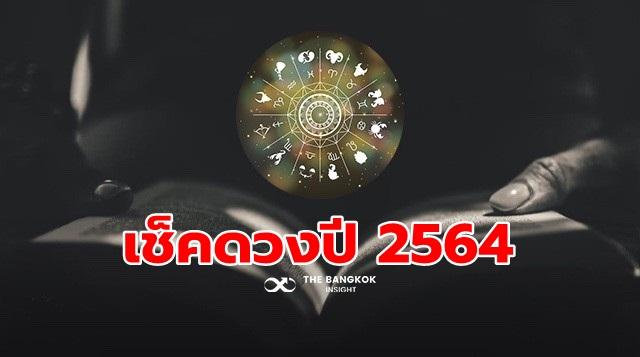 ดวงปี 2564