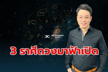 รูปข่าว 'หมอกฤษณ์' เปิด 3 ราศีฟ้าเปิด จะเฮง จะปัง จะร่ำรวย คอนเฟิร์ม!