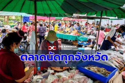 รูปข่าว เปิด 'ตลาดนัด' ทั่วไทย 1 จังหวัด 1 อาหารริมบาทวิถี ต้นแบบ สตรีทฟู้ด ปลอดภัย
