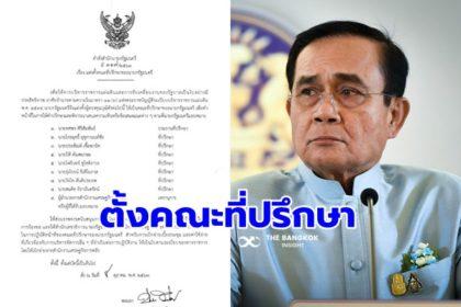 รูปข่าว 'นายกรัฐมนตรี' ตั้งมือดีหลายด้านนั่งคณะที่ปรึกษาฯ 'ทศพร' นำทีม