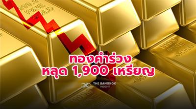 รูปข่าว 'ทองคำ-น้ำมัน'กอดคอกันร่วงตามดาวโจนส์ นักลงทุนหันไปถือดอลลาร์