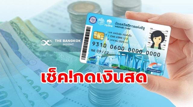 บัตรคนจน บัตรสวัสดิการแห่งรัฐ กดเงินสด
