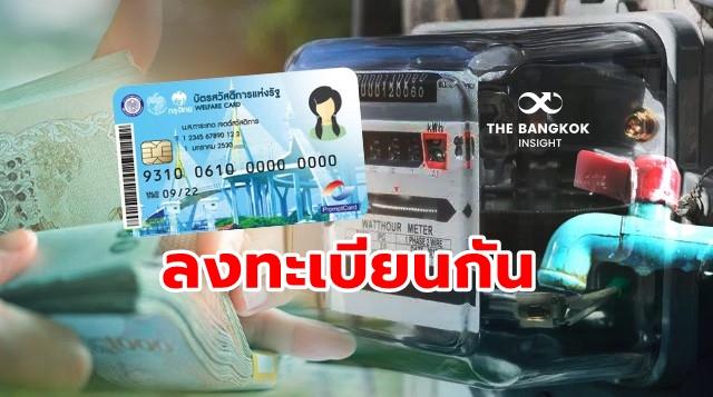 บัตรคนจน ลงทะเบียน ค่าน้ำฟรี ค่าไฟฟรี