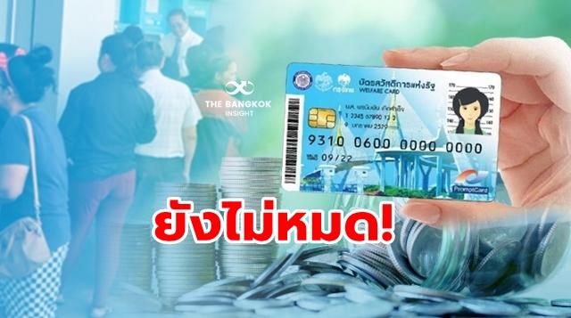 บัตรสวัสดิการแห่งรัฐ บัตรคนจน