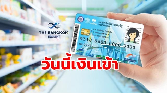 วันนี้ บัตรคนจน บัตรสวัสดิการแห่งรัฐ