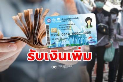 รูปข่าว 'บัตรคนจน บัตรสวัสดิการแห่งรัฐ' กว่าล้านคน รับเงินเพิ่ม 200 บาท เริ่มเดือนนี้