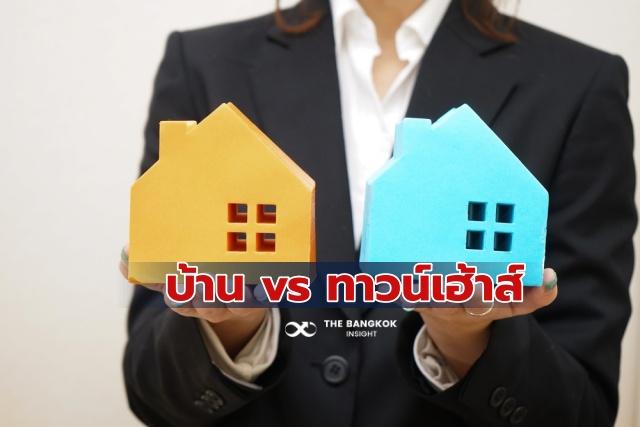 บ้าน vs ทาวน์เฮ้าส์
