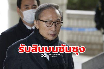 รูปข่าว ศาลสูงสุดคุก 17 ปี 'ลี เมียง บัค' อดีตประธานาธิบดีเกาหลีใต้ ฐานคอร์รัปชั่น