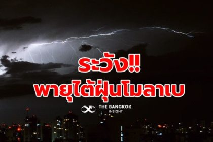 รูปข่าว พยากรณ์อากาศวันพรุ่งนี้ ระวัง 'พายุไต้ฝุ่นโมลาเบ' ทั่วไทยเสี่ยงฝนถล่ม