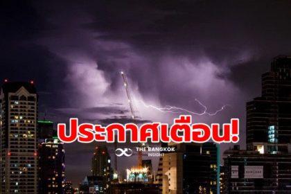 รูปข่าว ประกาศเตือน 'พายุโมลาเบ' ฉบับล่าสุด เกือบทั่วทุกภาคฝนตกหนัก!
