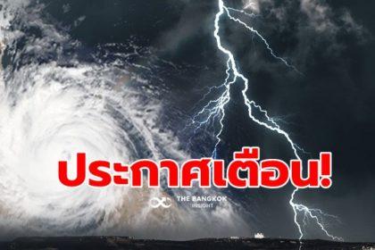 รูปข่าว เตือนฉบับล่าสุด! 'พายุโซนร้อนกำลังแรงโมลาเบ' 44 จังหวัดต้องระวัง