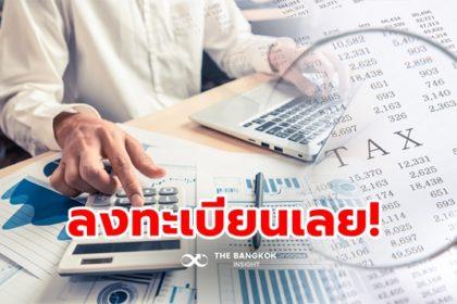 รูปข่าว 11 ธนาคารให้บริการ 'ภาษีหัก ณ ที่จ่ายอิเล็กทรอนิกส์' ลดขั้นตอนยุ่งยาก