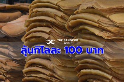 รูปข่าว ชาวสวนเฮ! ราคายางพุ่งต่อเนื่อง กยท.ชี้เปรี้ยงมีสิทธิ์แตะ ' 100 บาท'