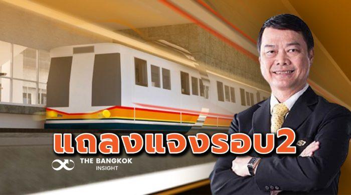 รถไฟฟ้าสายสีส้ม รฟม.