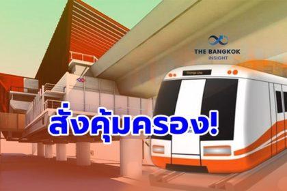 รูปข่าว ศาลสั่งคุ้มครอง 'รถไฟฟ้าสายสีส้ม' ให้ประมูลด้วยเกณฑ์เดิม 'รฟม.' ยื่นอุทธรณ์แน่
