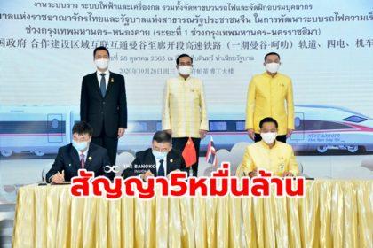 รูปข่าว 'รถไฟไทย-จีน' ลงนามสัญญา 2.3 งานวางระบบและจัดหาขบวนรถ 5 หมื่นล้าน