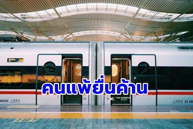 รถไฟไทย-จีน