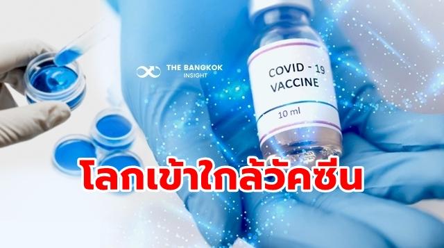 ออสเตรเลีย วัคซีนโควิด-19