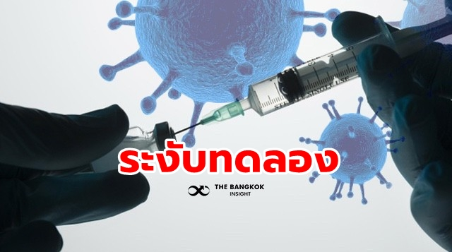 Johnson & Johnson วัคซีนโควิด-19