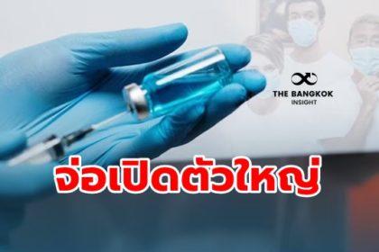 รูปข่าว 'โมเดอร์นา' บริษัทชื่อดังอเมริกา เตรียมเปิดตัว 'วัคซีนโควิด-19' ใช้งานทั่วโลก
