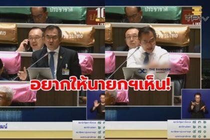 รูปข่าว ตะลึง!! 'ส.ส.เพื่อไทย' ควักมีดกรีดแขนกลางสภา ลั่นอยากให้ 'บิ๊กตู่' เห็น