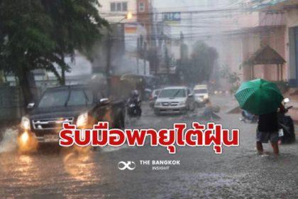 รูปข่าว กรมอุตุฯ เตือนรับมือพายุไต้ฝุ่น 'โมลาเบ' ทุกภาคฝนตกหนัก 28-30 ต.ค.นี้